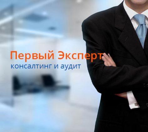 создание и продвижение сайта консалтинговой компании