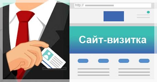 цели создания сайта - визитка