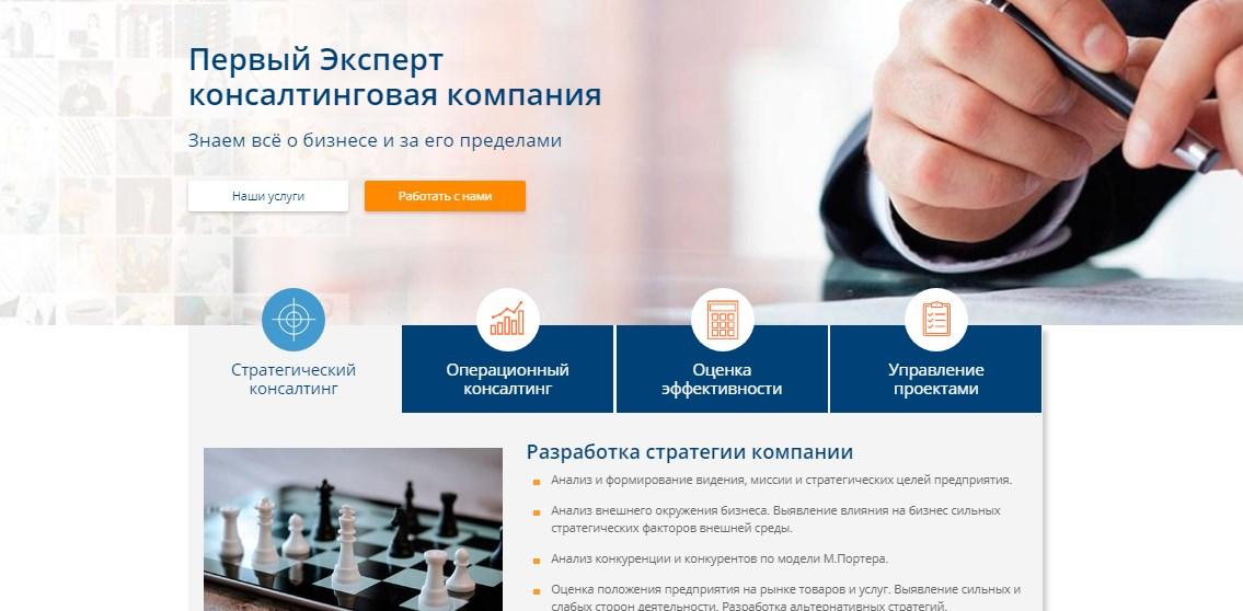 Консалтинговые компании москвы сайты сайт компании сивом