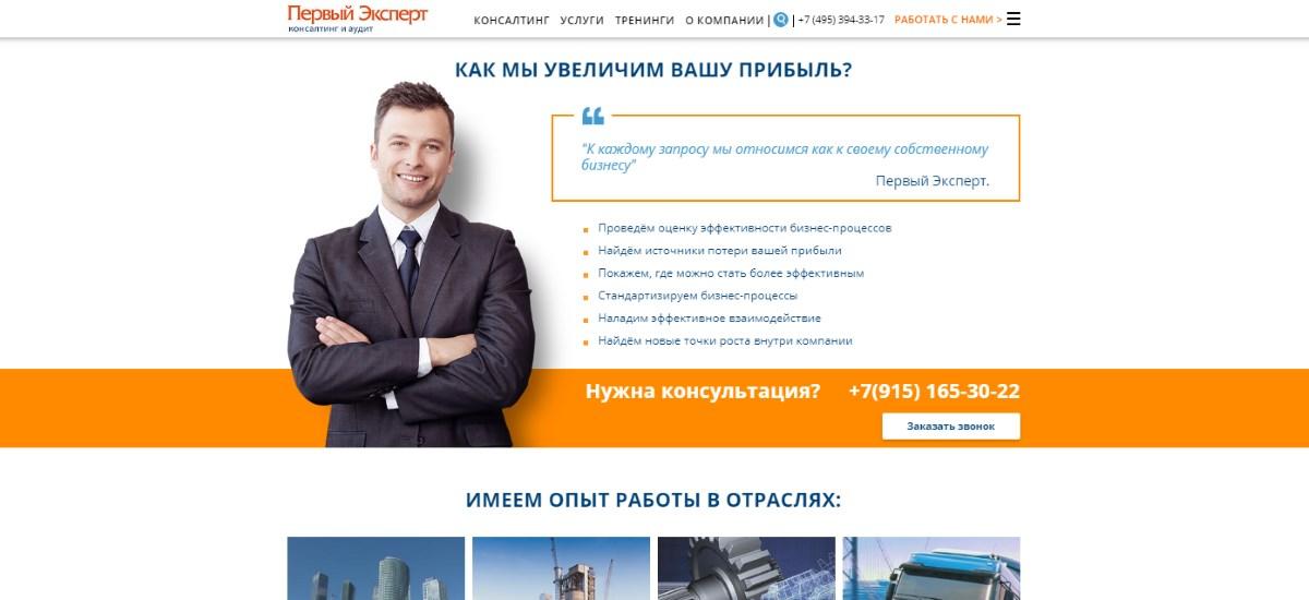 создание сайта консалтинговой компании