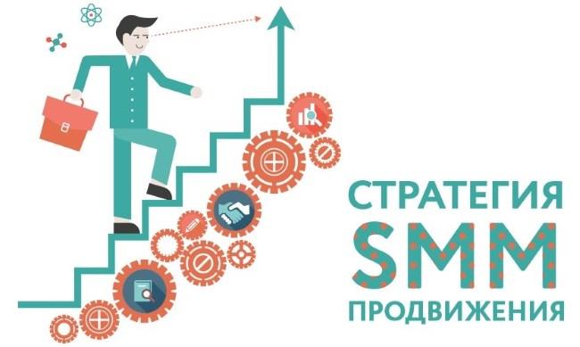 стратегии продвижения в социальных сетях